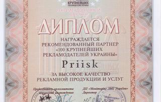 Диплом Priisk за высокое качество рекламной продукции