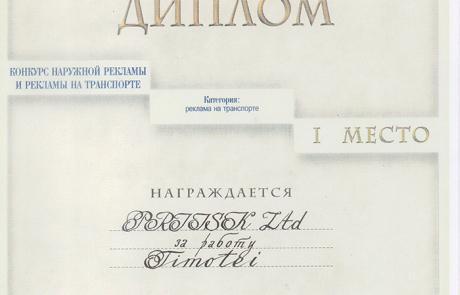 Диплом фестиваля рекламы Priisk ltd.