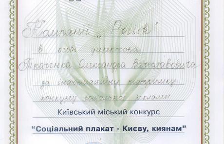 Диплом компанії Priisk у конкурсі Соціальний плакат - Києву, киянам