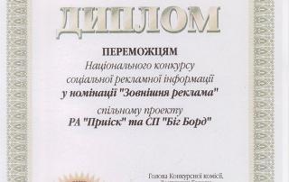 Диплом переможця національного конкурсу соц. реклами РА Приіск