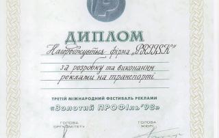 Диплом, нагороджується фірма Priisk