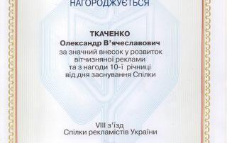 Почесна грамота Ткаченко О. В.