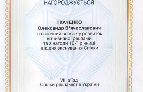 Почесна грамота Ткаченко О.В.