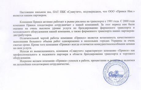 Рекомендация Славутич