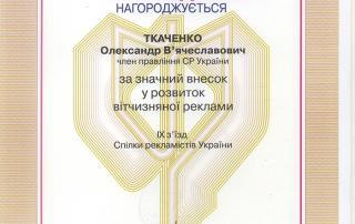 Золота відзнака Ткаченко О.В.